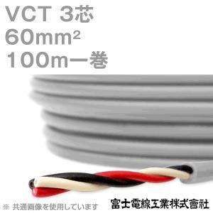 [16%OFF] 富士電線工業 VCT 60sq×3芯 600V耐圧ケーブル (60mm 3C 3心) 100m 1巻 NN angelhamshopjapan