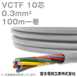 [10%OFF] 富士電線工業 VCTF 0.3sq×10芯 ビニルキャブタイヤコード (丸型ケーブル) (0.3mm 10C 10心) 100m 1巻 KH angelhamshopjapan