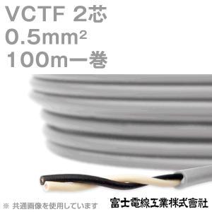 [8%OFF] 富士電線工業 VCTF 0.5sq×2芯 ビニルキャブタイヤコード (丸型ケーブル) (0.5mm 2C 2心) 100m 1巻 KH|angelhamshopjapan