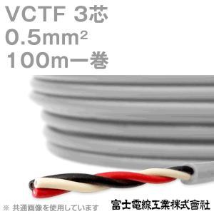 [27%OFF] 富士電線工業 VCTF 0.5sq×3芯 ビニルキャブタイヤコード (丸型ケーブル) (0.5mm 3C 3心) 100m 1巻 KH|angelhamshopjapan