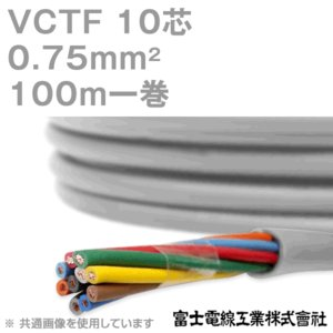 [10%OFF] 富士電線工業 VCTF 0.75sq×10芯 ビニルキャブタイヤコード (丸型ケーブル) (0.75mm 10C 10心) 100m 1巻 KH|angelhamshopjapan