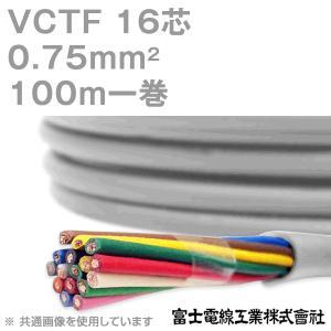[14%OFF] 富士電線工業 VCTF 0.75sq×16芯 ビニルキャブタイヤコード (丸型ケーブル) (0.75mm 16C 16心) 100m 1巻 KH|angelhamshopjapan