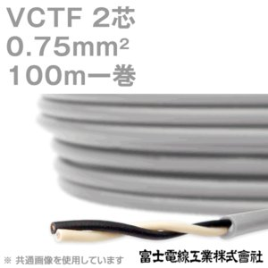 [10%OFF] 富士電線工業 VCTF 0.75sq×2芯 ビニルキャブタイヤコード (丸型ケーブル) (0.75mm 2C 2心) 100m 1巻 KH|angelhamshopjapan