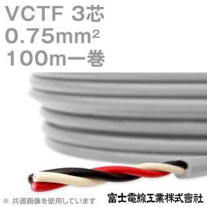 [9%OFF] 富士電線工業 VCTF 0.75sq×3芯 ビニルキャブタイヤコード (丸型ケーブル) (0.75mm 3C 3心) 100m 1巻 KH|angelhamshopjapan