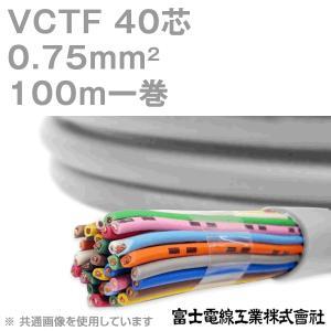 [14%OFF] 富士電線工業 VCTF 0.75sq×40芯 ビニルキャブタイヤコード (丸型ケーブル) (0.75mm 40C 40心) 100m 1巻 KH|angelhamshopjapan