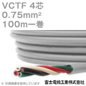 [9%OFF] 富士電線工業 VCTF 0.75sq×4芯 ビニルキャブタイヤコード (丸型ケーブル) (0.75mm 4C 4心) 100m 1巻 KH|angelhamshopjapan