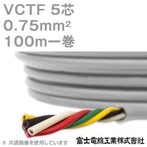 [10%OFF] 富士電線工業 VCTF 0.75sq×5芯 ビニルキャブタイヤコード (丸型ケーブル) (0.75mm 5C 5心) 100m 1巻 KH|angelhamshopjapan