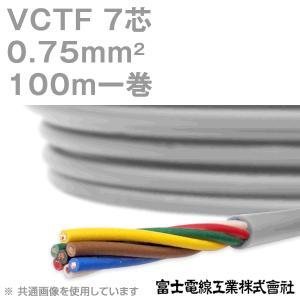 [10%OFF] 富士電線工業 VCTF 0.75sq×7芯 ビニルキャブタイヤコード (丸型ケーブル) (0.75mm 7C 7心) 100m 1巻 KH angelhamshopjapan