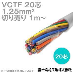 富士電線工業 VCTF 1.25sq×20芯 ビニルキャブタイヤコード (丸型ケーブル) (1.25mm 20C 20心) (電線切売 1m〜) NN|angelhamshopjapan
