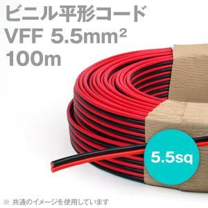 取寄 田中電線 VFF 赤/黒 5.5mm2 (5.5sq) 100m 一巻 ビニル平形コード 平行線 KH angelhamshopjapan