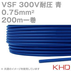 KHD VSF 0.75sqケーブル 300V耐圧 青 単心ビニルコード 200m 1巻 NN|angelhamshopjapan