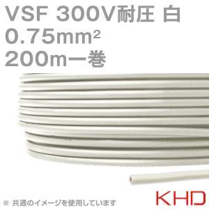 KHD VSF 0.75sqケーブル 300V耐圧 白 単心ビニルコード 200m 1巻 NN|angelhamshopjapan