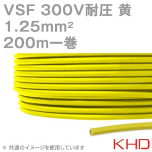 KHD VSF 1.25sqケーブル 300V耐圧 黄 単心ビニルコード 200m 1巻 NN|angelhamshopjapan