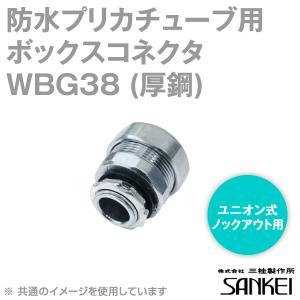 三桂製作所 電線管 WBG38 ノックアウト用コネクタ (厚鋼電線管おねじ付き) ユニオン式 防水プリカチューブ用ボックスコネクタ 10個 SD|angelhamshopjapan