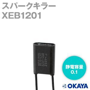 岡谷電機産業 XEB1201 スパークキラー 250VAC NN|angelhamshopjapan