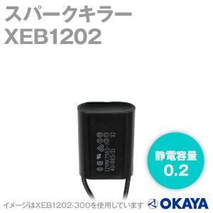 岡谷電機産業 XEB1202 スパークキラー 250VAC NN angelhamshopjapan