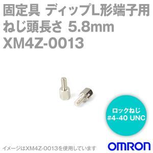 オムロン(OMRON) XM4Z-0013 固定具 (ディップL形端子用) (ねじ頭長さ5.8mm)...