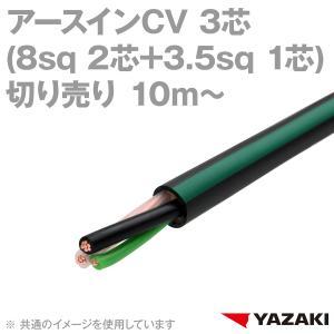 矢崎総業/YAZAKI アースインCV 3芯(8sq×2芯 + アース3.5sq×1芯) 600V耐圧 (10m〜) SD|angelhamshopjapan