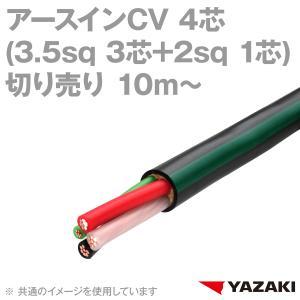 矢崎総業/YAZAKI アースインCV 4芯(3.5sq×3芯 + アース2sq×1芯) 600V耐圧 (10m〜) SD|angelhamshopjapan