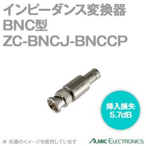 取寄 アルミック電機 ZC-BNCJ-BNCCP インピーダンス変換器 (BNC型) (50Ω⇔75Ω) AL|angelhamshopjapan