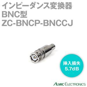 取寄 アルミック電機 ZC-BNCP-BNCCJ インピーダンス変換器 (BNC型) (50Ω⇔75Ω) AL|angelhamshopjapan