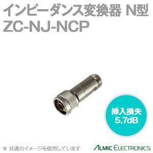 取寄 アルミック電機 ZC-NJ-NCP インピーダンス変換器 (N型) (50Ω⇔75Ω) AL|angelhamshopjapan