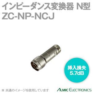 取寄 アルミック電機 ZC-NP-NCJ インピーダンス変換器 (N型) (50Ω⇔75Ω) AL|angelhamshopjapan