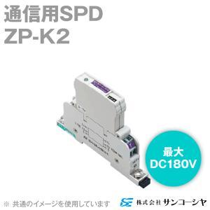 取寄 サンコーシヤ(SANKOSHA) ZP-K2 通信用SPD(避雷器) (最大連続使用電圧: DC180V) NN angelhamshopjapan