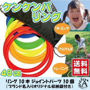 カラフルなカラーが素敵なフラットフープ10本セットです。お子様の外遊び、幼稚園や保育園のケンケンパ、...