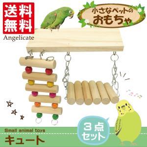インコ 小鳥 おもちゃ 知育 グッズ ブランコ はしご 止まり木 3点セット