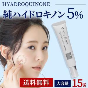 純ハイドロキノン 5% ホワイトラッシュ フェイスクリーム 日本製 15g リンゴ幹細胞エキス ビタミンC誘導体 配合 メンズ レディース ケア 女性 男性|angelico