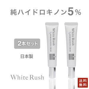 純ハイドロキノン 5% ホワイトラッシュ 2本セット フェイスクリーム 日本製 15g リンゴ幹細胞エキス ビタミンC誘導体 配合 メンズ レディース ケア 女性 男性|angelico