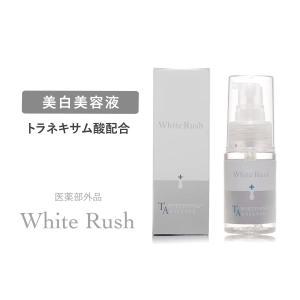 トラネキサム酸美容液 30ml(30g)ホワイトラッシュ TA美容液 美白 シミ しみ しわ くすみ トラネキサム酸配合(医薬部外品)|angelico