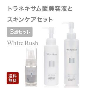 【TA美容液セット】ホワイトラッシュ トラネキサム酸美容液とスキンケアセット 化粧水 乳液 医薬部外品|angelico