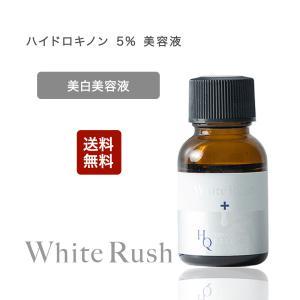 純ハイドロキノン 5% 美容液 ホワイトラッシュ 日本製 15g  配合 メンズ レディース ケア 女性 男性|angelico