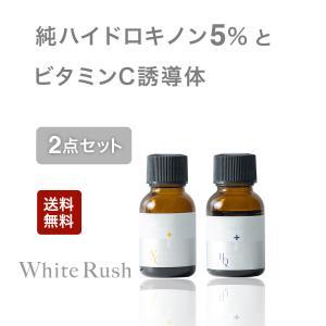 【2点セット】ハイドロキノン 美容液 ビタミンC誘導体 メンズ レディース ケア 女性 男性 ホワイトラッシュ 送料無料|angelico