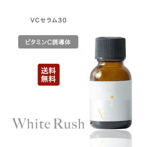 ホワイトラッシュ 高濃度ビタミンC誘導体30% 美容液 日本製 化粧品 VC美容液 Vセラム30(18ml) メンズ レディース 男女兼用|angelico