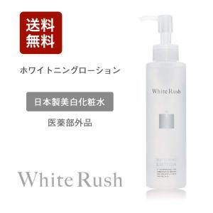 美白化粧水 医薬部外品(150ml)ホワイトラッシュ ホワイトニング ローション|angelico