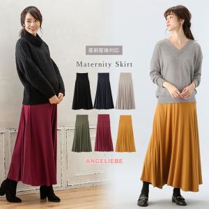 SALE マタニティ スカート 産前産後対応 フィットフレアロングスカート 妊婦服 マタニティーウェア