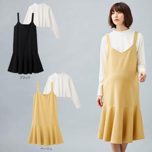 SALE マタニティ ワンピース a.i.n 授乳しやすい セット インナーとれちゃう2WAYソフトラッフルジャンパースカート 妊婦服 angeliebe