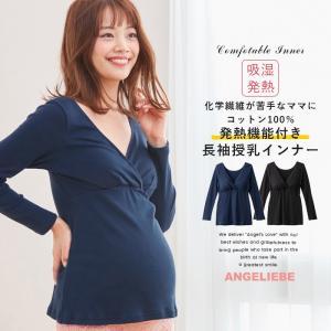 マタニティ 服 コットン100%発熱 長袖授乳インナー 綿  吸湿発熱 発熱機能付き カップ付き 妊婦服 産前 産後 インナー 肌着 授乳服|angeliebe