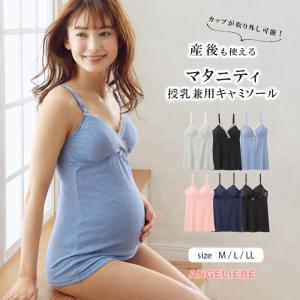 マタニティ 服 授乳兼用キャミソールオリジナル ママとつくったふんわり授乳キャミ 肌着 産前 産後 インナー 下着 妊婦 キャミソール|angeliebe