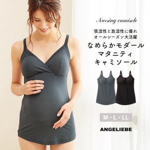 マタニティ 授乳兼用キャミソール  授乳対応 なめらかモダール ノンストレスキャミソール 肌着 産前 産後 インナー 下着 妊婦 マタニティー|angeliebe