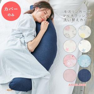 マタニティ 日本製 モスリンガーゼ マルチクッション 洗い替えカバー ナーシングピロー 授乳 枕 授...