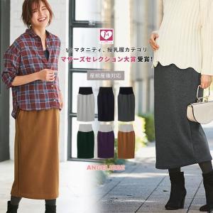 SALE マタニティ 服 スカート 産前産後対応  極暖 裏シャギータイトスカート 産前 産後 妊婦服 マタニティーウェア