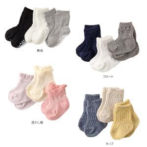 0d6a5ec26c38b ベビー 服 日本製 3足組ベビーソックス ベビー 赤ちゃん ベビー服 男の子 女の子 ウェア ウエア ソックス