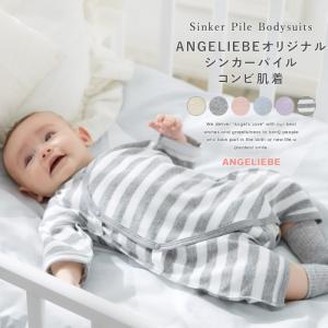 ベビー 日本製 ANGELIEBEオリジナルシンカーパイルコンビ肌着 ベビー 赤ちゃん ベビー服 男...