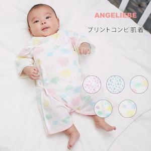 ベビー 日本製 Aenak プリントコンビ肌着 ベビー 赤ちゃん ベビー服 男の子 おとこのこ 女の...