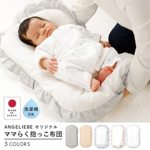 ベビー布団 日本製 ママらく抱っこ布団 ANGELIEBEオリジナル 赤ちゃん 出産準備 ふとん 布団 寝具 ねんね おしゃれ かわいい 新生児|angeliebe
