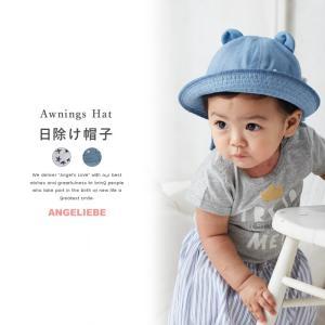 cc418d30a5614 ベビー Ampersand 日除け帽子 帽子 ぼうし ハット ベビー 赤ちゃん 女の子 男の子 おんなのこ おとこのこ